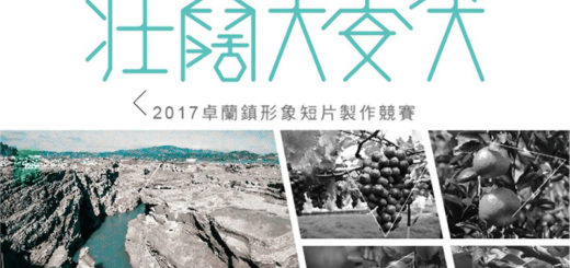 「卓蘭之源.壯闊大安溪」2017卓蘭鎮形象短片製作競賽