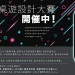 「桌遊超新星」沐曙盃桌遊設計大賽