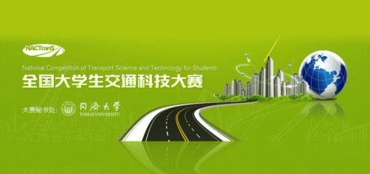 「PTV杯」第十三屆全國大學生交通科技大賽