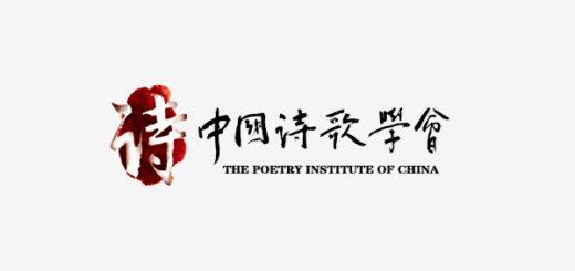 中國詩歌學會