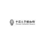 「2018中國文字.書法論壇」徵稿