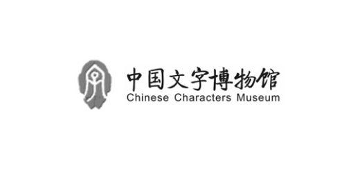 中國文字博物館