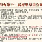 中國標準草書學會第十一屆標準草書全國書法比賽
