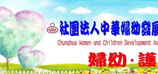 中華婦幼發展協會
