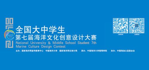 全國大中學生第七屆海洋文化創意設計大賽