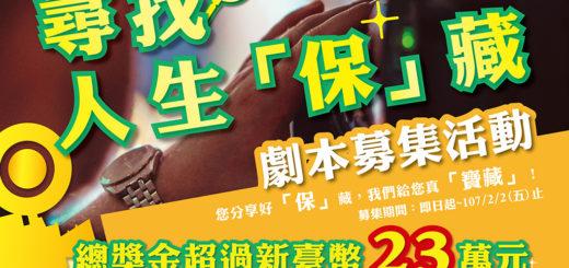 國泰人壽「尋找人生『保』藏」劇本募集比賽