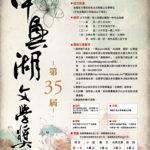 國立中興大學第35屆中興湖文學獎全國徵文比賽