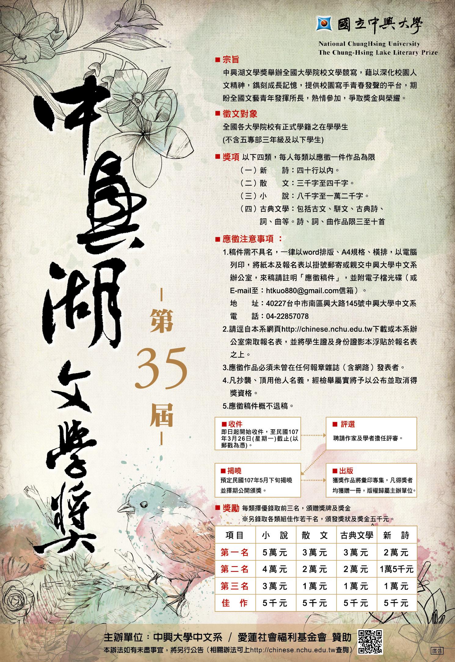 國立中興大學第35屆中興湖文學獎全國徵文比賽-海報