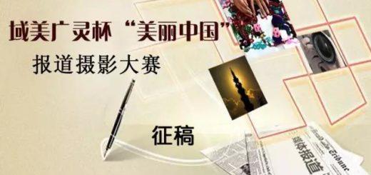 域美廣靈杯「美麗中國「報導攝影大賽徵稿