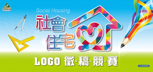 社會住宅LOGO徵稿競賽