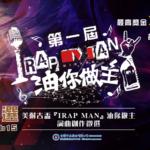 第一屆美耐吉『I RAP MAN』油你做主詞曲創作徵選稱