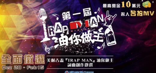 第一屆美耐吉『I RAP MAN 』油你做主詞曲創作徵選稱
