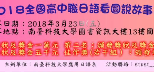 第九屆全國高中職日語「看圖說故事」(紙芝居)比賽