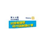 第十九屆台北扶輪盃台語演講遠端視訊組比賽