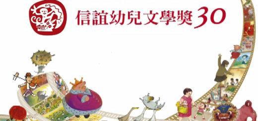 第30屆信誼幼兒文學獎