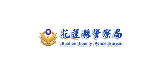 花蓮縣警察局