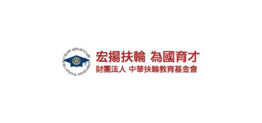 財團法人中華扶輪教育基金會