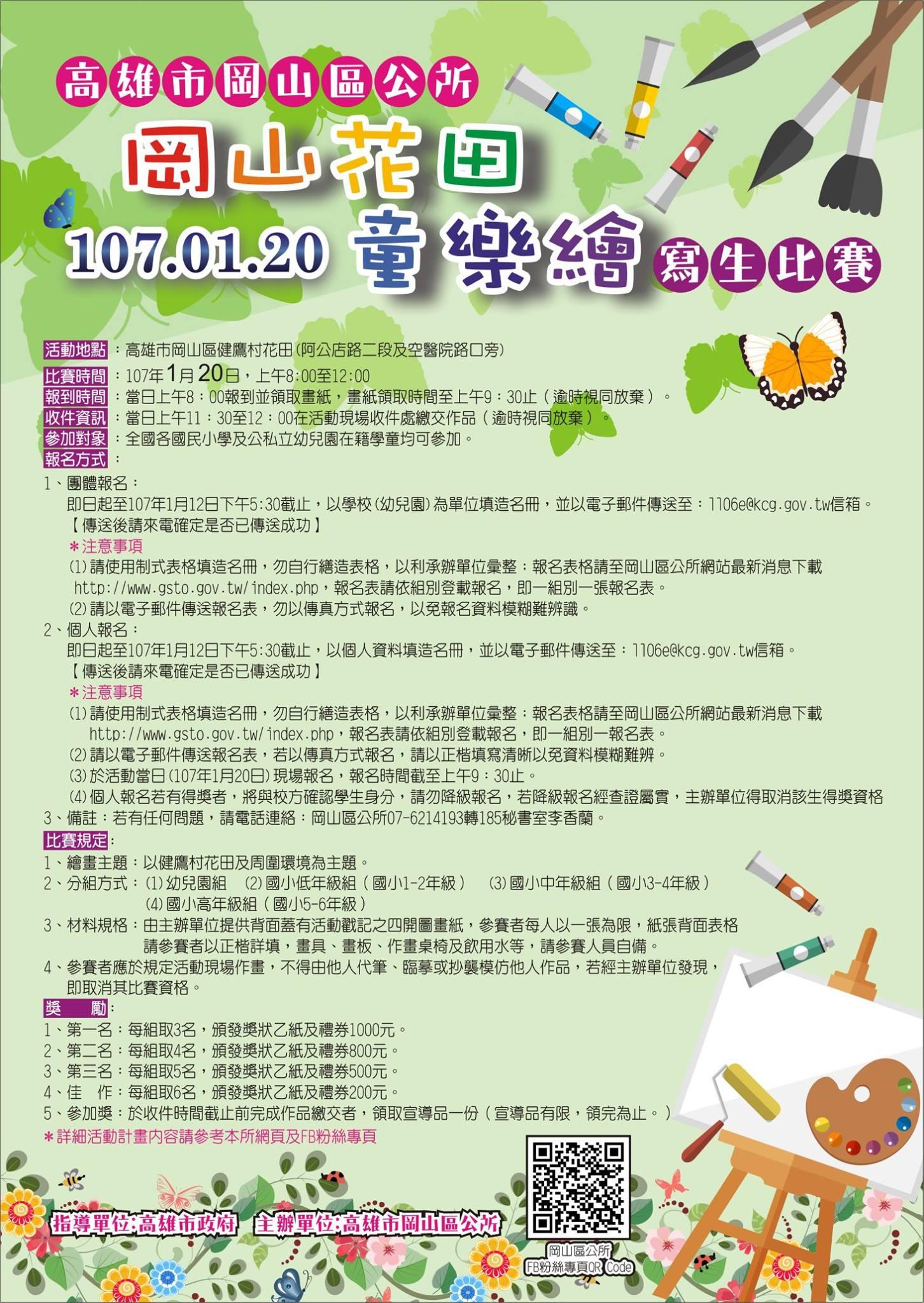 高雄市岡山區公所107年彩繪花田兒童寫生比賽