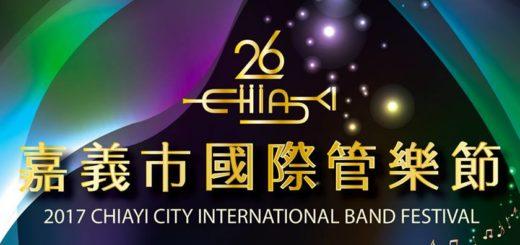 2017「嘉義市國際管樂節」