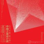 2017年度第十三屆中國之星設計獎