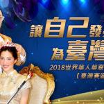 2018世界華人華裔小姐大選賽