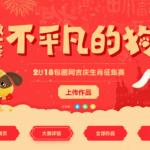 2018包圖網吉慶生肖徵集賽