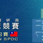 2018國研盃智慧機械競賽