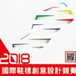 2018國際鞋樣創意設計競賽