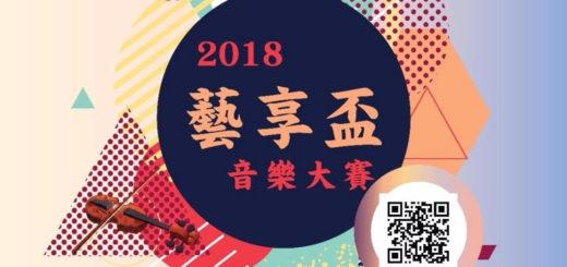 2018年「藝享盃」音樂大賽