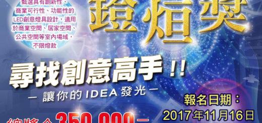 2018年「鐙烜獎」LED創意燈具設計競賽
