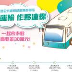 2018年公路公共運輸規劃競賽
