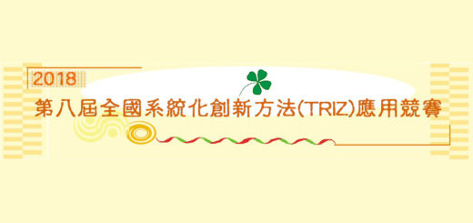 2018第八屆全國系統化創新(TRIZ)方法應用競賽