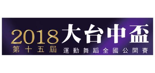 2018第15屆大台中盃