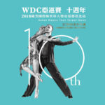 2018職業國標舞世界大賽亞洲巡賽臺北站