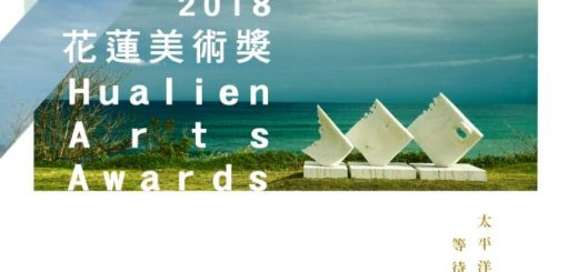 2018花蓮美術獎徵件