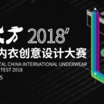 2018魅力東方中國國際內衣創意設計大賽