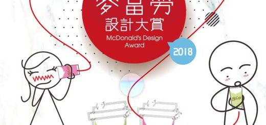2018麥當勞設計大賞等你來挑戰!