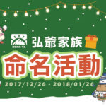 「弘爺家族命名活動」聖誕特別企劃