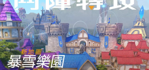 『鬥陣特攻』新地圖「暴雪樂園」繪圖大賽