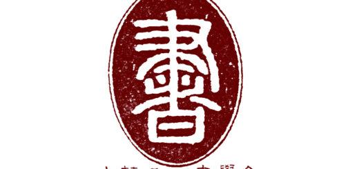 中華民國書學會