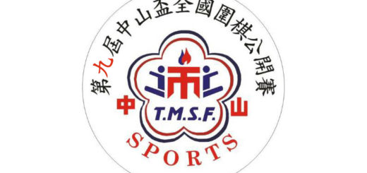 台北市第九屆中山盃全國圍棋公開賽