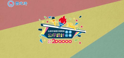 台灣中油國光牌機油公仔設計競賽
