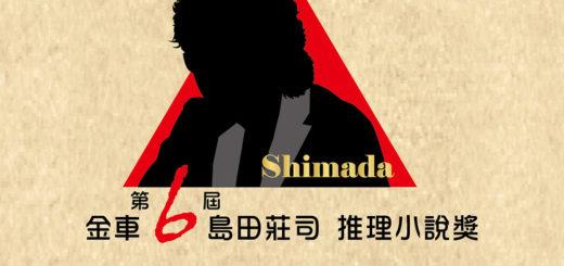 第六屆KAVALAN島田莊司推理小說獎