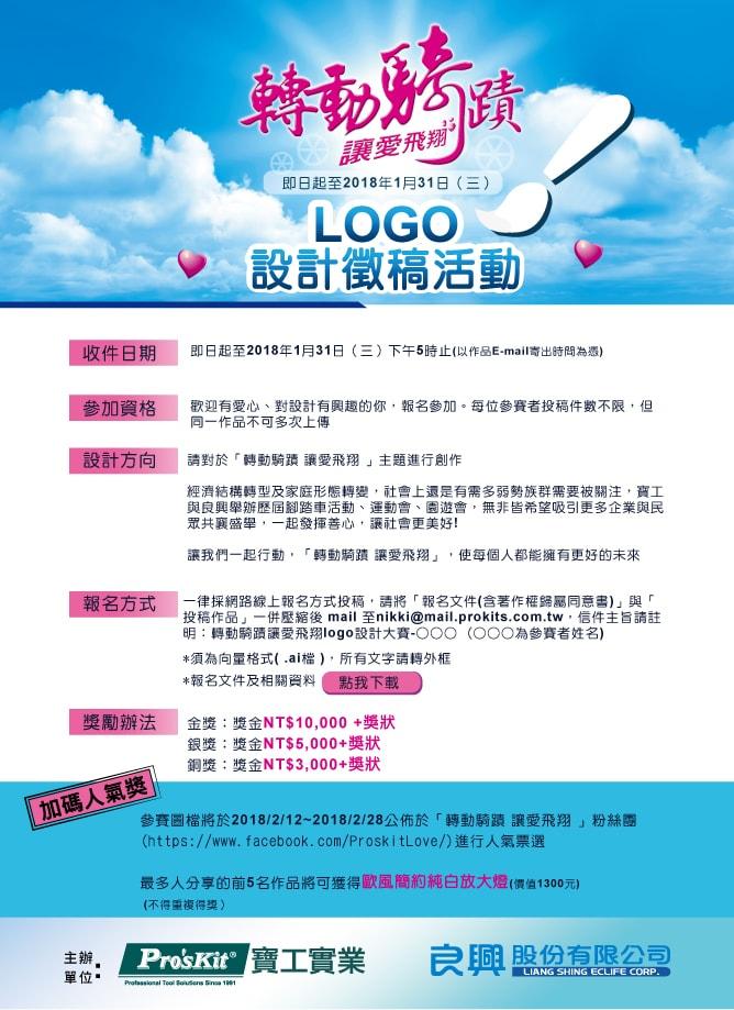 「轉動騎蹟 讓愛飛翔 」LOGO設計徵稿