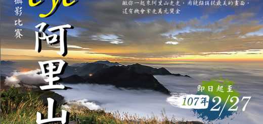 106年「揪eye阿里山.漫步山林」攝影比賽