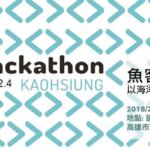 2018全球Fishackathon魚客松高雄場競賽