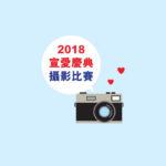 2018宣愛慶典攝影比賽