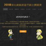 2018深坑商圈創意行銷企劃競賽
