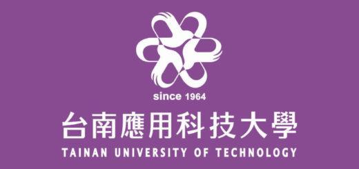台南應用科技大學
