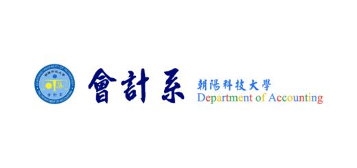 朝陽科技大學會計系